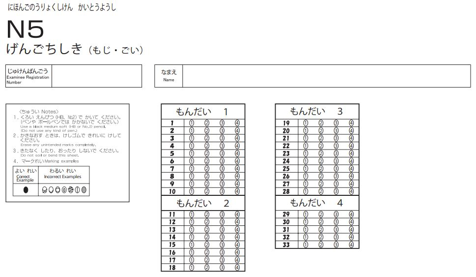 JLPT N5 answer sheet sample - Courtesy of JLPTBootCamp